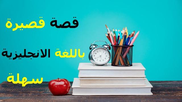 قصه قصيره باللغه الانجليزيه سهلة بعنوان لألئ الدموع