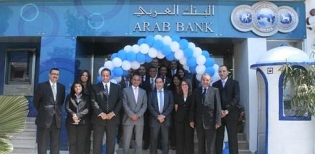 عنوان ورقم فرع البنك العربي المصري