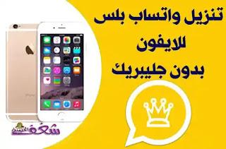 Whatsapp ios, تحميل واتساب الذهبي بلس للايفون ios