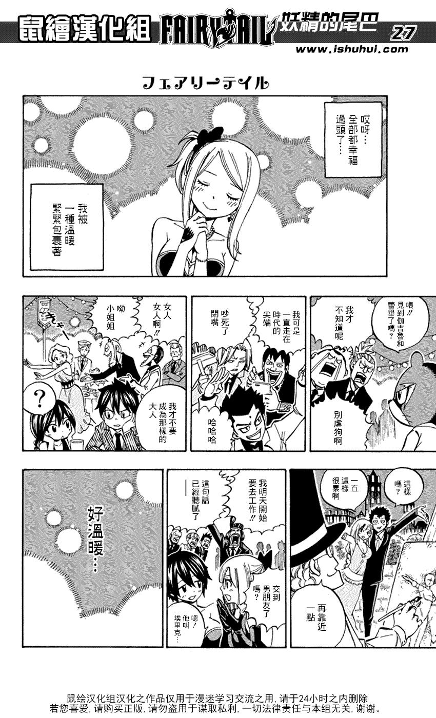 妖精的尾巴: 545话 - 第27页