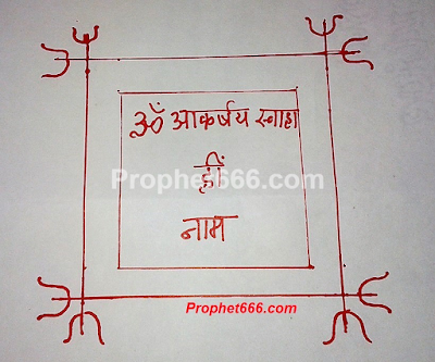 Popular Vashikaran Yantra to Attract Any Man or Woman
