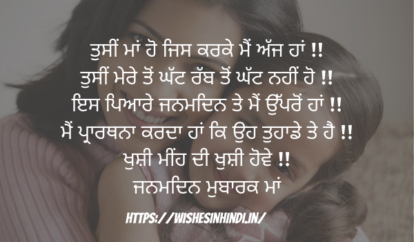 Best Happy Birthday Wishes In Punjabi For Mother