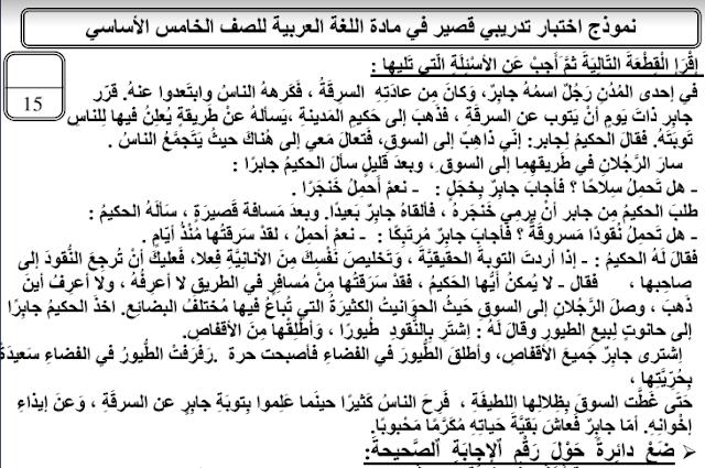 نصوص تدريب فهم المقروء لغة عربية صف خامس فصل أول