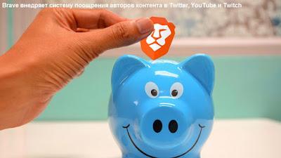 Brave внедряет систему поощрения авторов контента в Twitter, YouTube и Twitch