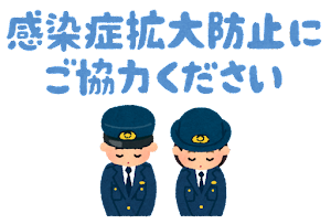 「感染症拡大防止にご協力ください」のイラスト(警察官)
