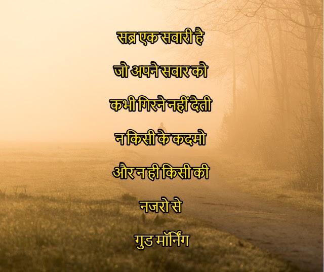 Good Morning Image Download For Status, Quotes, Good Morning Shayari SMS
