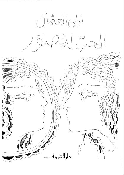 قصة الحب له صور pdf تأليف ليلى العثمان، تلك المجموعة القصصية تشعر وكأنها قريبة منك، ترسم الكاتبة التفاصيل بطريقة رائعة وتغزل الكلمات لتوصل لك حالة