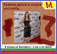 http://moda39.blogspot.bg/2014/09/kojeni-drehi.html