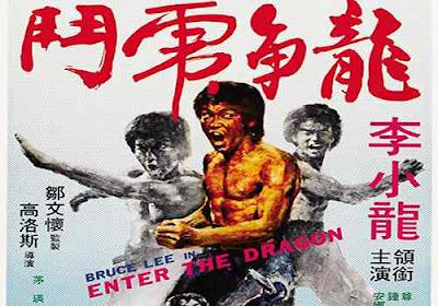 فيلم Enter The Dragon