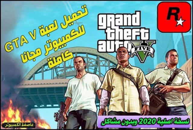 تحميل لعبة Grand Theft Auto V للكمبيوتر مضغوطة