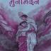 Review of a Book Muna Madan