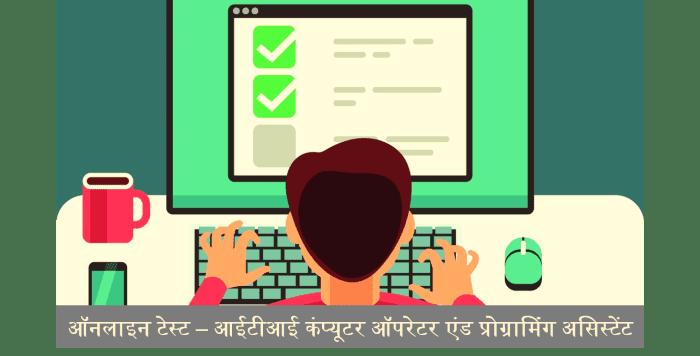 Computer Online Tests