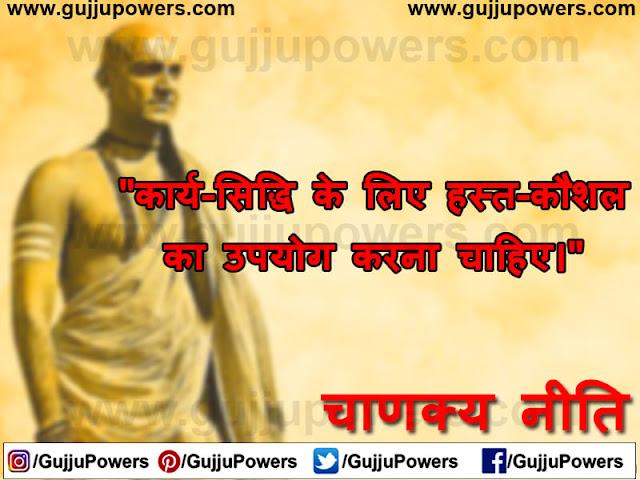 chanakya quotes king