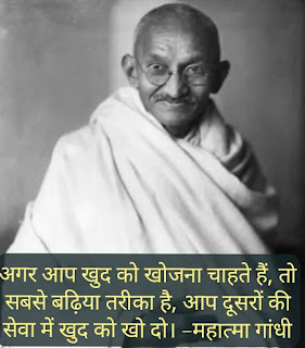 quotes on hindi language by mahatma gandhi