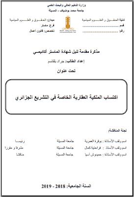 مذكرة ماستر: اكتساب الملكية العقارية الخاصة في التشريع الجزائري PDF