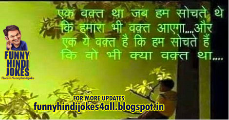 childhood status in hindi