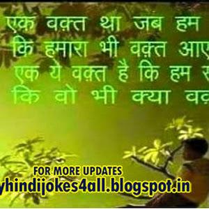 True Love Quotes In Hindi Funny Jokes