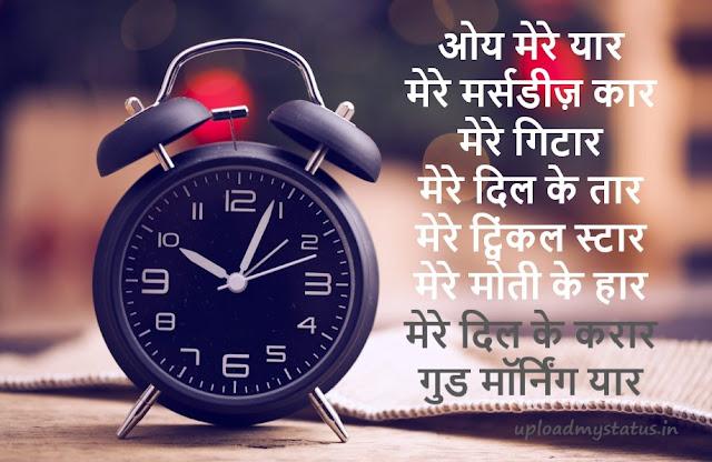 Whatsapp good morning image in hindi