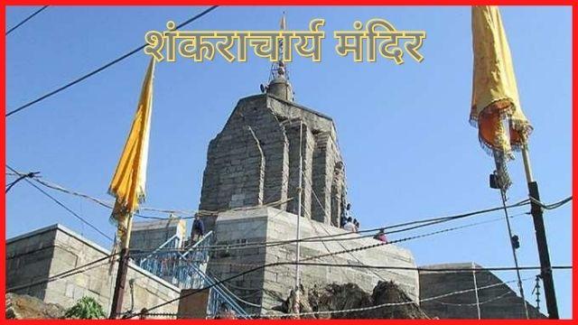 शंकराचार्य-मंदिर-Shankaracharya-Temple-In-Hindi
