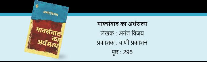 book-by-anant-vijay-hindi