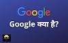 Google Kya Hota Hai?   गूगल क्या होता है? पूरी जानकारी पढ़ें