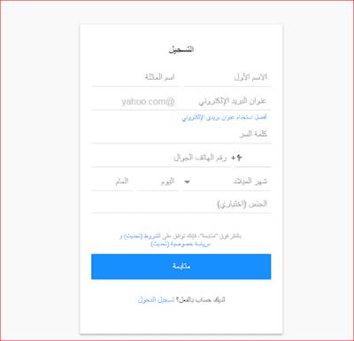 انشاء حساب جديد على الياهو ماسنجر بالعربي