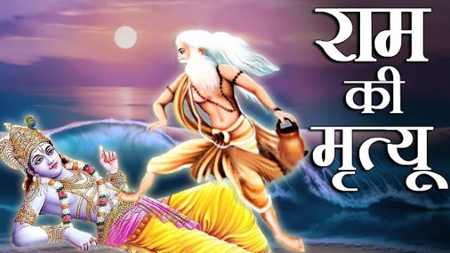 आखिर कैसे हुई भगवान श्री राम की मृत्यु ? How Lord Rama left the World
