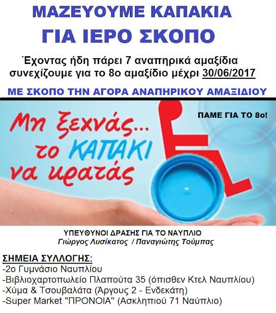 Συνεχίζεται η δράση συλλογής πλαστικών πωμάτων στο Ναύπλιο για το 8ο αναπηρικό αμαξίδιο