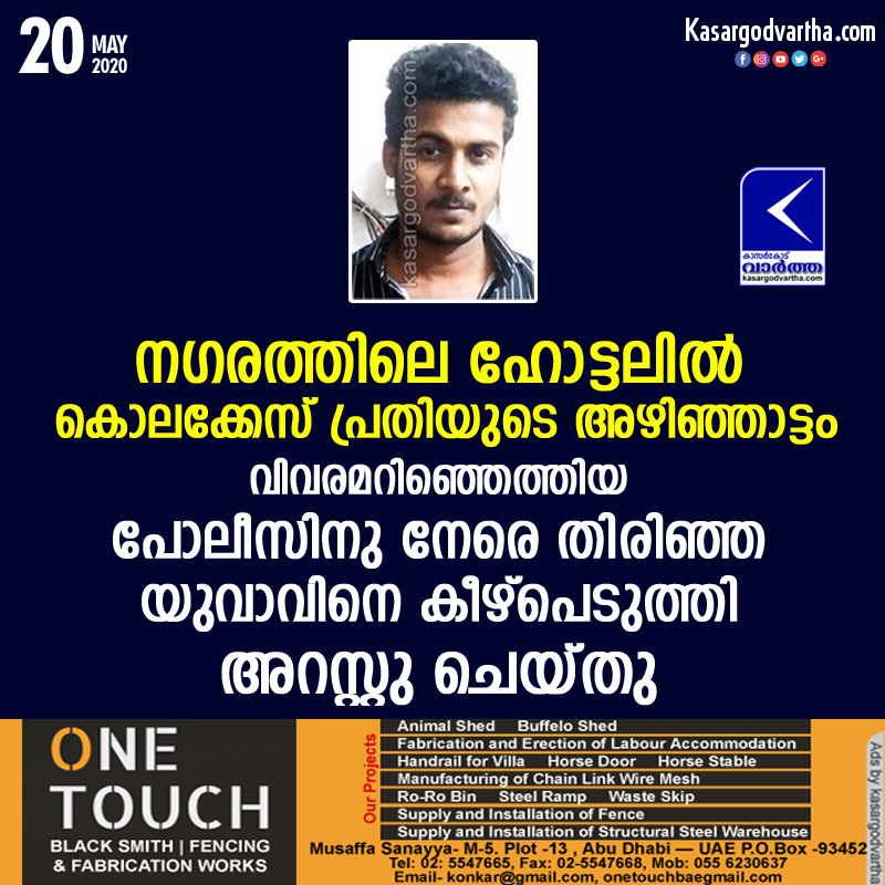 Kasaragod, Kerala, News, Murder-case, Accused, Arrest, Attack, Police-officer, Murder case accused arrested for attacking police officer
