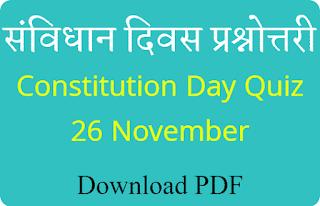 संविधान दिवस प्रश्नोत्तरी ( Constitution Day Quiz ) - 26 November