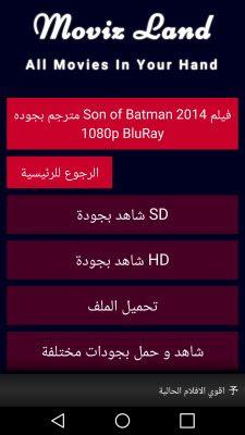 تطبيق لمشاهدة الافلام العربية للاندرويد