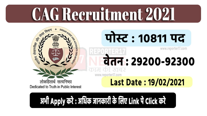 CAG Recruitment 2021