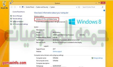 تحميل تجميعة إصدارات ويندوز 8.1  Windows 8.1 Aio x86-x64  يناير 2020