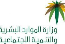 وزارة الموارد البشرية توضح قرار الحد الأدنى لاحتساب أجور السعوديين في (نطاقات)