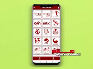 تطبيق لافا LAVA TV