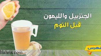 فوائد شرب الزنجبيل والليمون قبل النوم وكيفية تحضيره