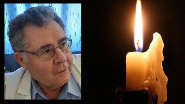 Συλλυπητήρια ανακοίνωση του Σωματείου Εργαζομένων Νοσοκομείου Άργους για τον θάνατο του Ανδρέα Παπαϊωάννου