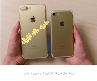 طريقة فرمته هاتف آيفون7 وآيفون 7بلس-iPhone 7 and iPhone 7 Plus