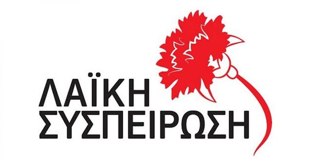 Λαϊκή Συσπείρωση: Αποπομπή από το Πε.Συ. Πελοποννήσου του εκπροσώπου της παράταξης «Ελληνική Αυγή για την Πελοπόννησο»