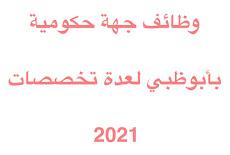وظائف جهة حكومية بأبوظبي لعدة تخصصات 2021