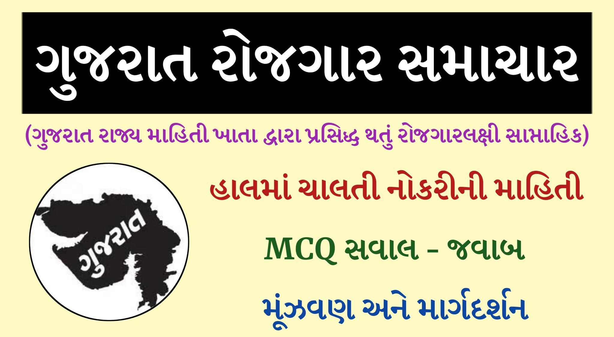 Gujarat Rozgaar Samachar | Gujarat Rojgar Samachar | Download Gujarat Rojgar Samachar PDF | Download Gujarat Rozgaar Samachar PDF | Gujarat Rozgaar Samachar PDF | Gujarat Rojgar Samachar PDF| Gujarat Rojgar | Gujarat Rozgaar | Gujarat Rojgar Samachar WhatsApp Group Link | Gujarat Rojgar Samachar Weekly | Gujarat Rojgar Samachar PDF File Download | Gujarat Rozgaar Samachar PDF File Download | Download Rojgar Samachar PDF in Gujarati | download Gujarat Rojgar Samachar | Rojgar Samachar Gujarat | Rozgaar Samachar Gujarat | Rozgaar Samachar PDF | રોજગાર સમાચાર | રોજગાર સમાચાર pdf | રોજગાર સમાચાર ગુજરાત | ગુજરાત રોજગાર સમાચાર 2021 | ગુજરાત રોજગાર સમાચાર | રોજગાર સમાચાર ડાઉનલોડ
