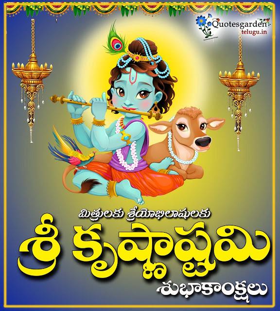 SriKrishnashtami 2020 telugu wishes images greetings