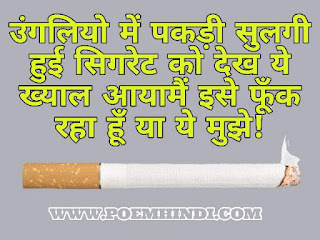 Tobacco Products Poems in Hindi language along with Poster Quotes Shayari Sms Photo