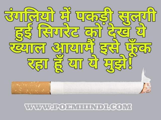 धूम्रपान पर कविता | Poem on Tobacco in Hindi