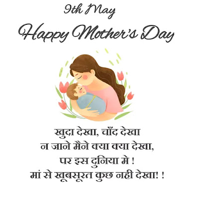 emotional mothers day quotes in hindi