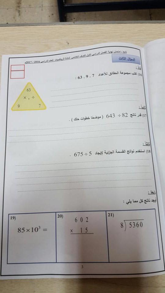 امتحان الرياضيات للصف الخامس نهاية الفصل الدراسي الأول 2017