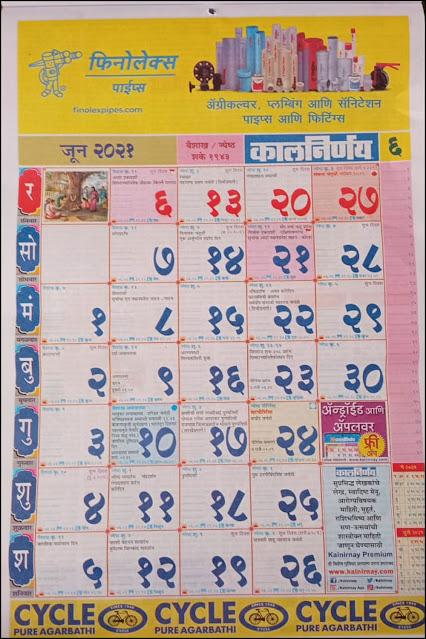 Kalnirnay Marathi Calendar 2021 June