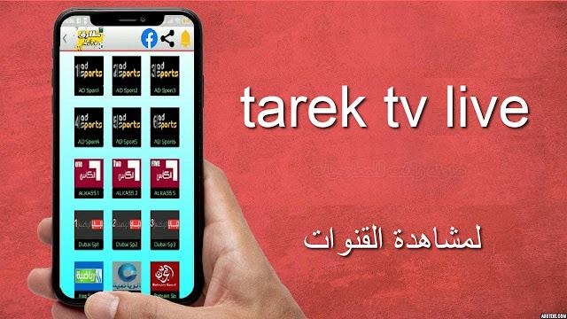 برنامج tarek tv live لمشاهدة القنوات والمباريات مجانا