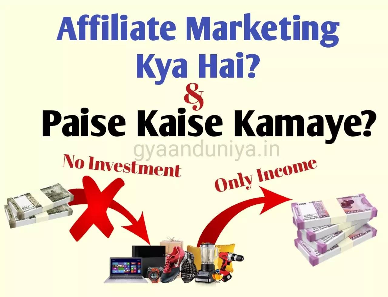 Affiliate marketing kya hai?, Affiliate marketing se paise kaise kamaye?,affiliate marketing se kaise earning kare,
