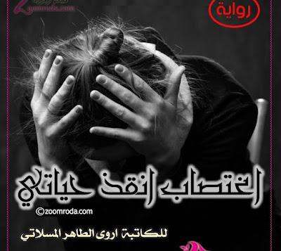 رواية اغتصاب انقذ حياتي كاملة pdf - اروي الطاهر